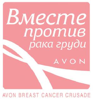 Вместе против рака груди AVON