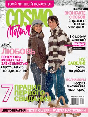 Cosmo-Магия #2 2010
