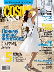 Cosmo-Магия 2010 №4