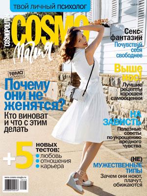 Cosmo-Магия 2010 №5